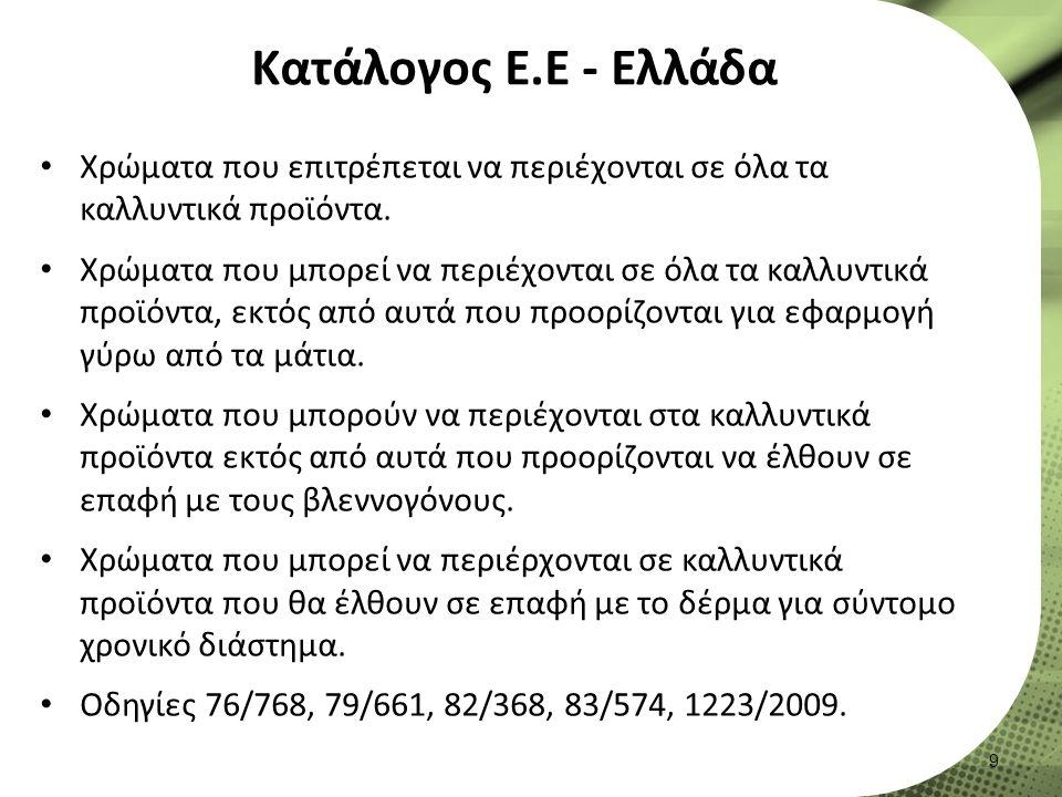 Κατάλογος Ε.Ε - Ελλάδα Χρώματα που επιτρέπεται να περιέχονται σε όλα τα καλλυντικά προϊόντα.