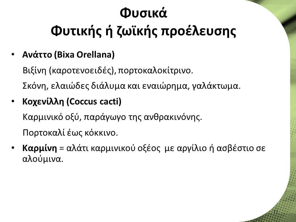 Φυσικά Φυτικής ή ζωϊκής προέλευσης Ανάττο (Βixa Orellana) Βιξίνη (καροτενοειδές), πορτοκαλοκίτρινο.