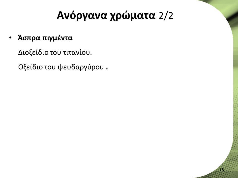 Ανόργανα χρώματα 2/2 Άσπρα πιγμέντα Διοξείδιο του τιτανίου. Οξείδιο του ψευδαργύρου. 15