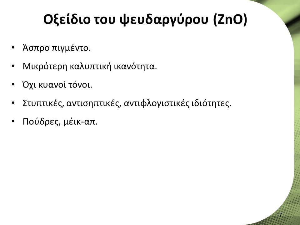 Οξείδιο του ψευδαργύρου (ZnO) Άσπρο πιγμέντο. Μικρότερη καλυπτική ικανότητα.
