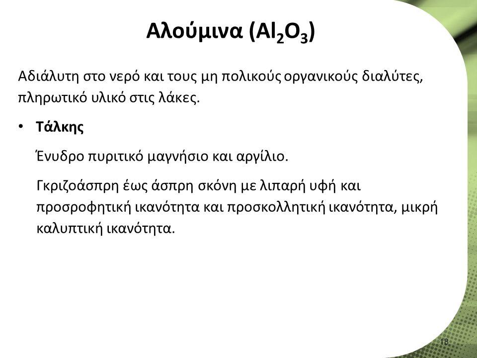 Αλούμινα (Αl 2 Ο 3 ) Αδιάλυτη στο νερό και τους μη πολικούς οργανικούς διαλύτες, πληρωτικό υλικό στις λάκες.