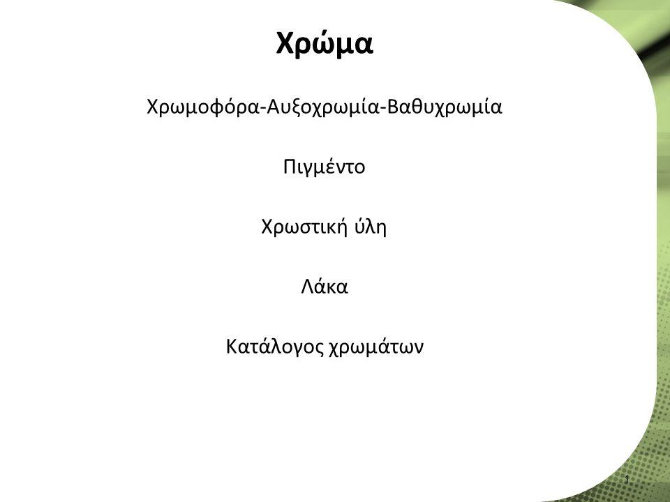 Χρώμα Χρωμοφόρα-Αυξοχρωμία-Βαθυχρωμία Πιγμέντο Χρωστική ύλη Λάκα Κατάλογος χρωμάτων 1