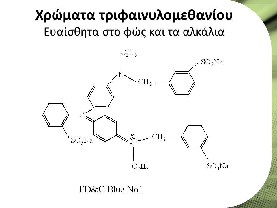 Χρώματα τριφαινυλομεθανίου Ευαίσθητα στο φώς και τα αλκάλια 21