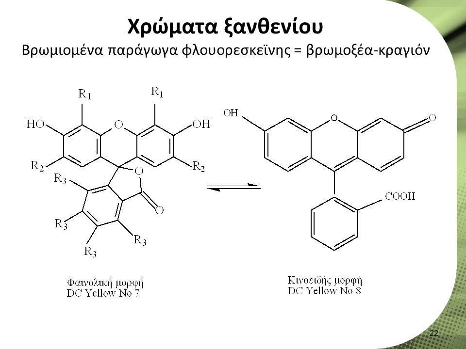 Χρώματα ξανθενίου Βρωμιομένα παράγωγα φλουορεσκεϊνης = βρωμοξέα-κραγιόν 22