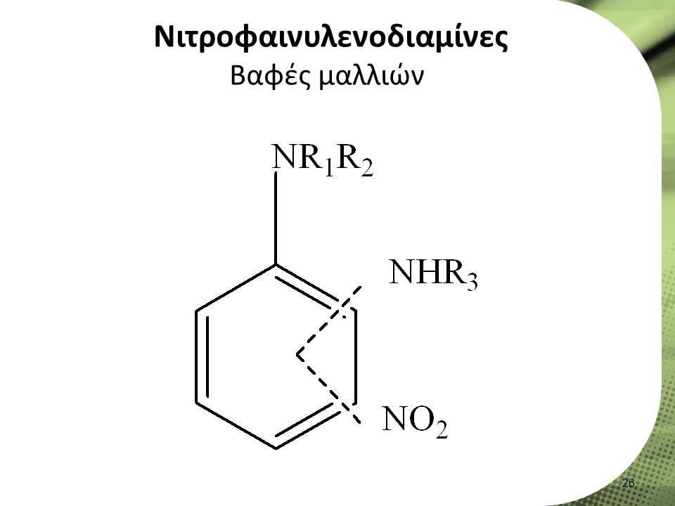 Νιτροφαινυλενοδιαμίνες Βαφές μαλλιών 26