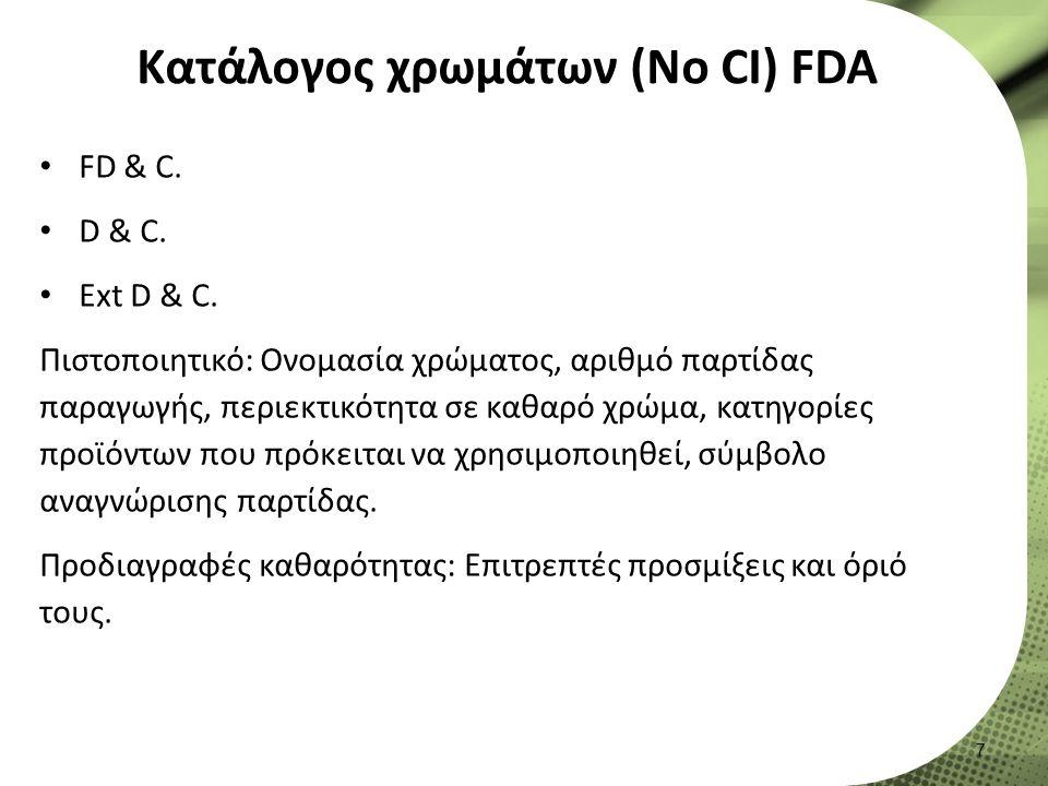Kατάλογος χρωμάτων (No CI) FDA FD & C. D & C. Ext D & C.