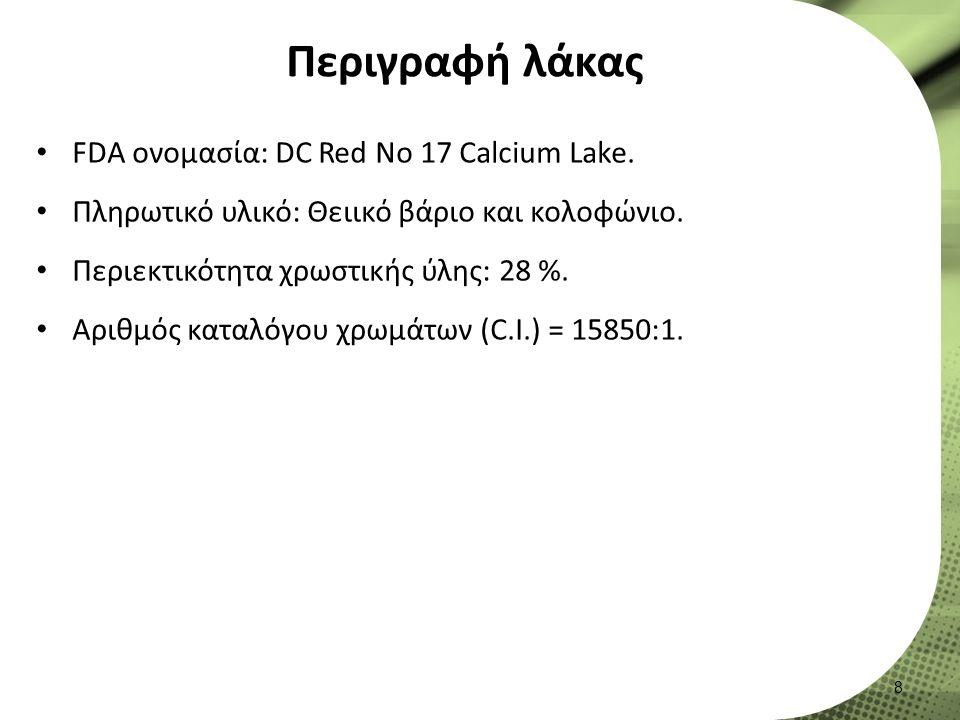 Περιγραφή λάκας FDA ονομασία: DC Red No 17 Calcium Lake.