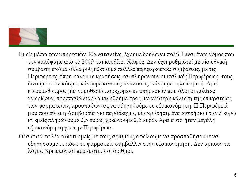 Εμείς μέσω των υπηρεσιών, Κωνσταντίνε, έχουμε δουλέψει πολύ.