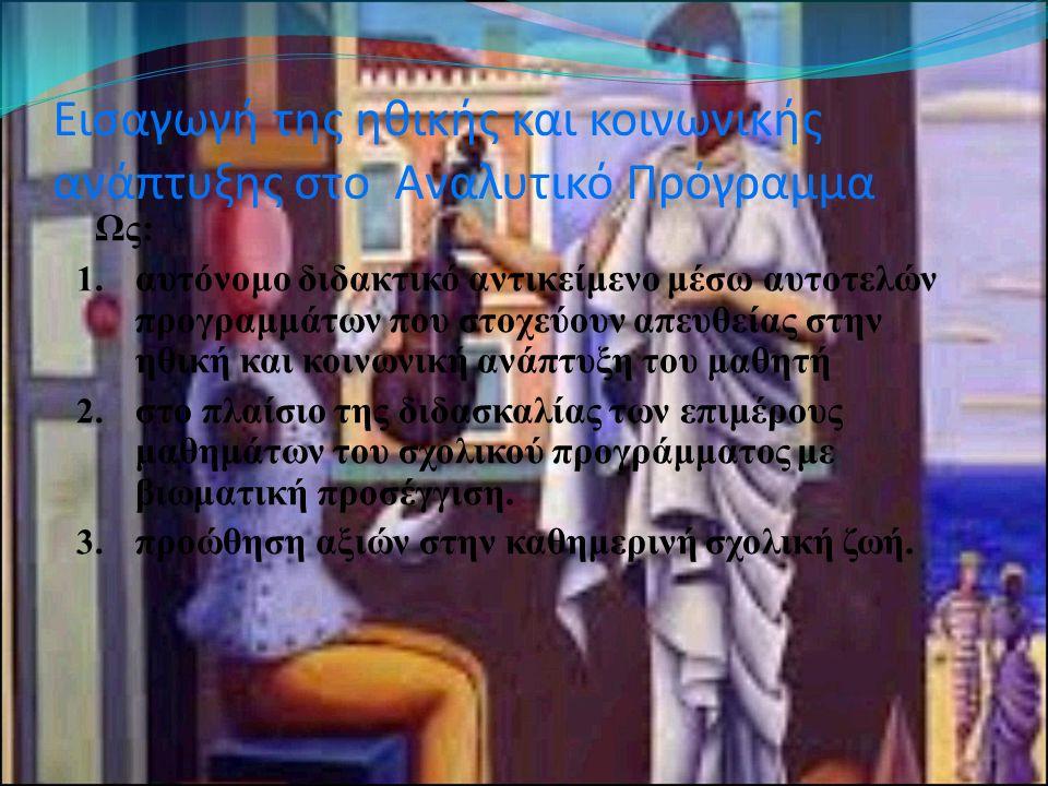 Εισαγωγή της ηθικής και κοινωνικής ανάπτυξης στο Αναλυτικό Πρόγραμμα Ως: 1. αυτόνομο διδακτικό αντικείμενο μέσω αυτοτελών προγραμμάτων που στοχεύουν α