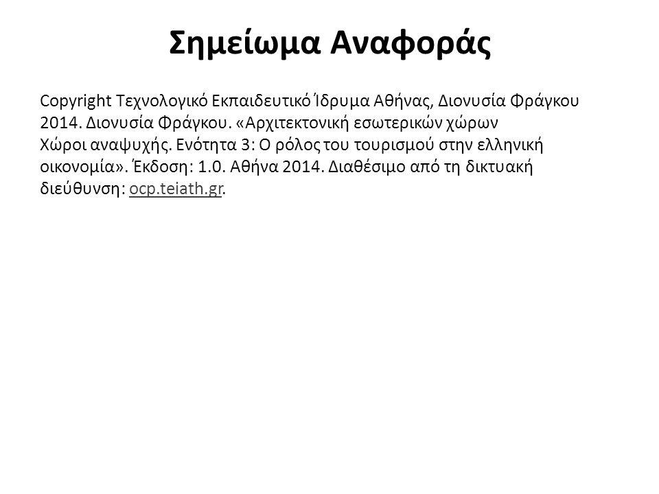 Σημείωμα Αναφοράς Copyright Τεχνολογικό Εκπαιδευτικό Ίδρυμα Αθήνας, Διονυσία Φράγκου 2014.
