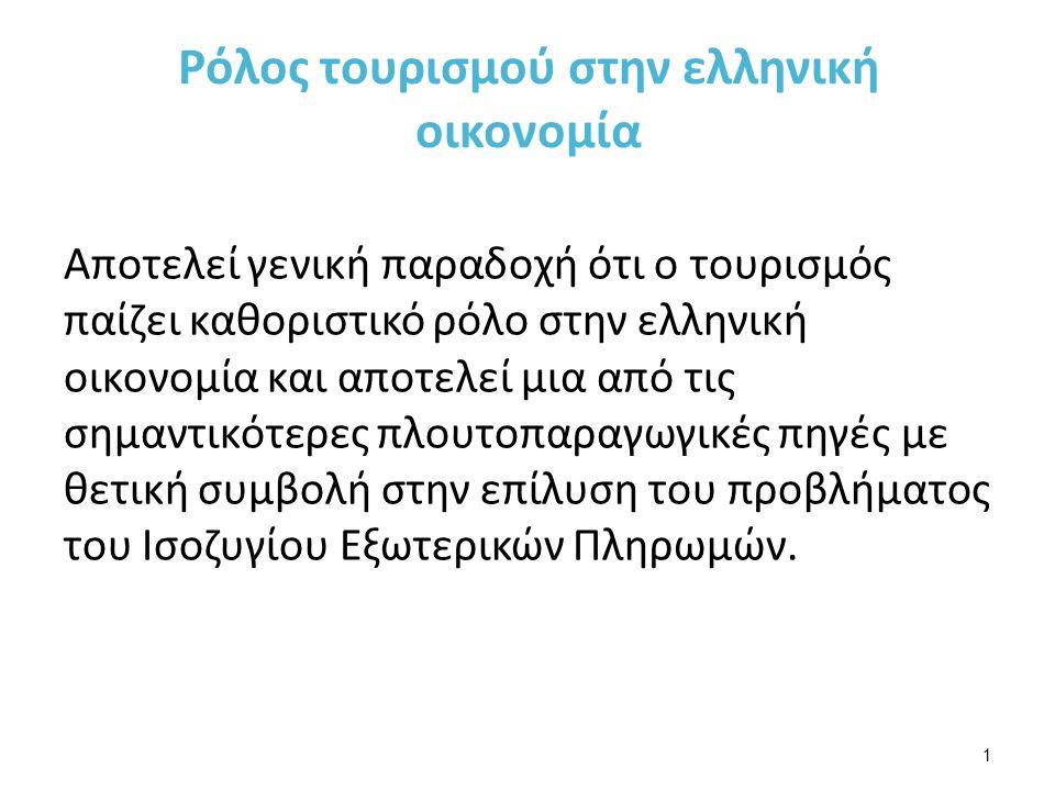 Ρόλος τουρισμού στην ελληνική οικονομία Αποτελεί γενική παραδοχή ότι ο τουρισμός παίζει καθοριστικό ρόλο στην ελληνική οικονομία και αποτελεί μια από τις σημαντικότερες πλουτοπαραγωγικές πηγές με θετική συμβολή στην επίλυση του προβλήματος του Ισοζυγίου Εξωτερικών Πληρωμών.