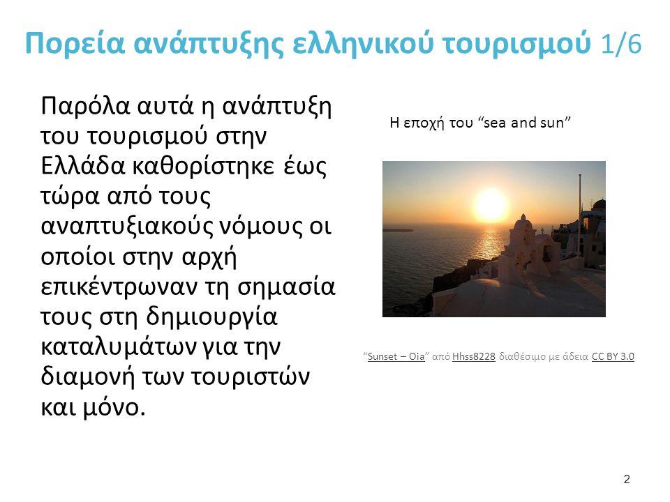 Πορεία ανάπτυξης ελληνικού τουρισμού 1/6 Παρόλα αυτά η ανάπτυξη του τουρισμού στην Ελλάδα καθορίστηκε έως τώρα από τους αναπτυξιακούς νόμους οι οποίοι στην αρχή επικέντρωναν τη σημασία τους στη δημιουργία καταλυμάτων για την διαμονή των τουριστών και μόνο.