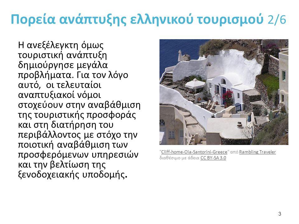 Πορεία ανάπτυξης ελληνικού τουρισμού 2/6 Η ανεξέλεγκτη όμως τουριστική ανάπτυξη δημιούργησε μεγάλα προβλήματα.