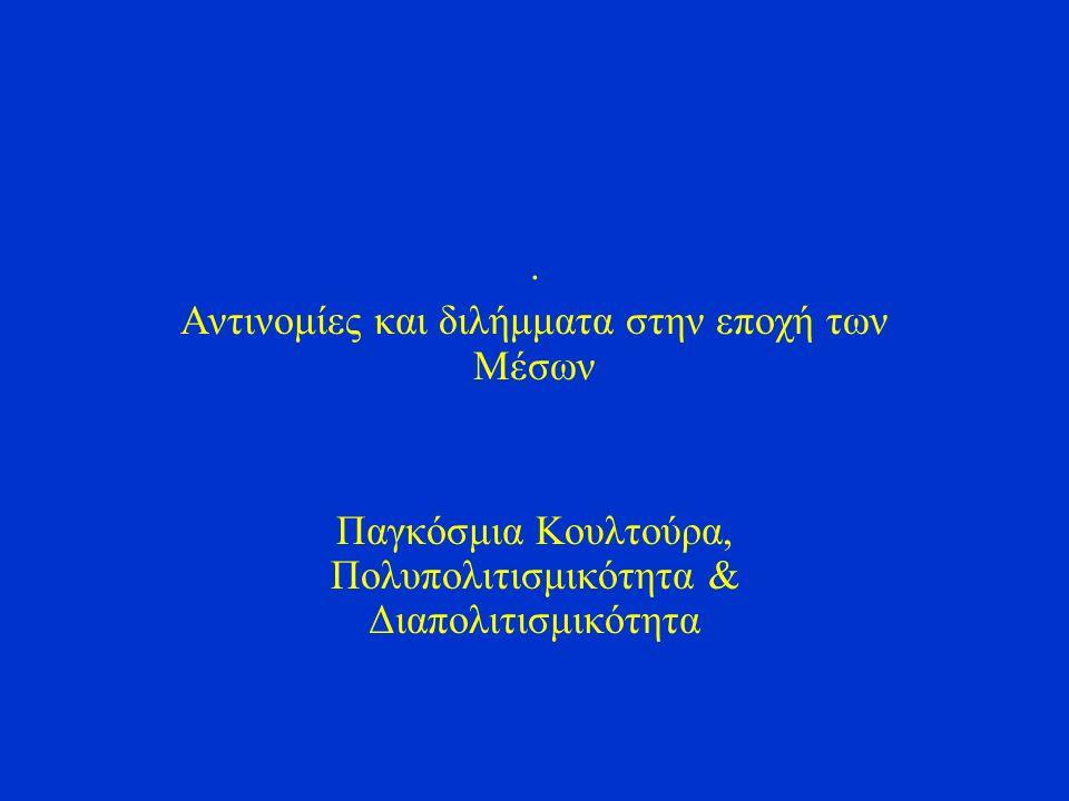 ΠΟΛΙΤΙΣΜΟΣ & ΜΜΕ Πανεπιστημιο Αθηνών, Τμήμα ΕΜΜΕ Καθηγητής Νίκος Δεμερτζής