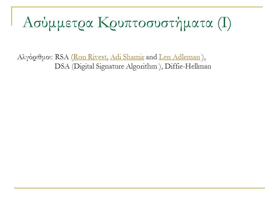 Αλγόριθμοι: RSA (Ron Rivest, Adi Shamir and Len Adleman ),Ron RivestAdi ShamirLen Adleman DSA (Digital Signature Algorithm ), Diffie-Hellman Ασύμμετρα Κρυπτοσυστήματα (Ι)