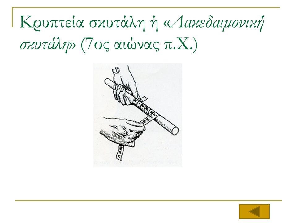 Κρυπτεία σκυτάλη ή «Λακεδαιμονική σκυτάλη» (7ος αιώνας π.Χ.)