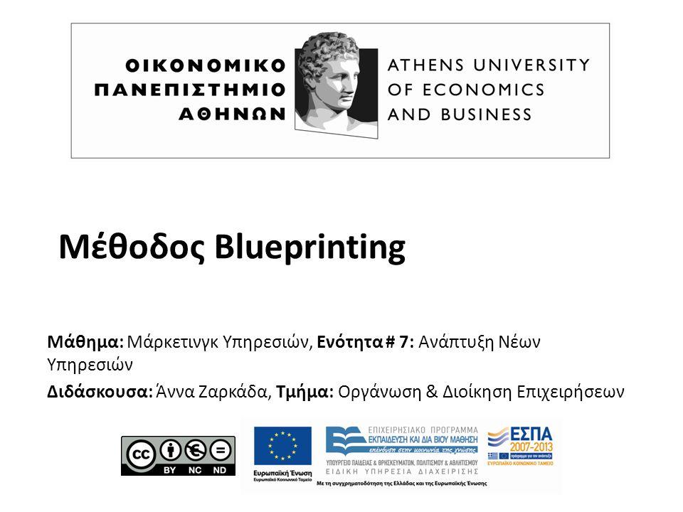 Μάθημα: Μάρκετινγκ Υπηρεσιών, Ενότητα # 7: Ανάπτυξη Νέων Υπηρεσιών Διδάσκουσα: Άννα Ζαρκάδα, Τμήμα: Οργάνωση & Διοίκηση Επιχειρήσεων Μέθοδος Blueprinting