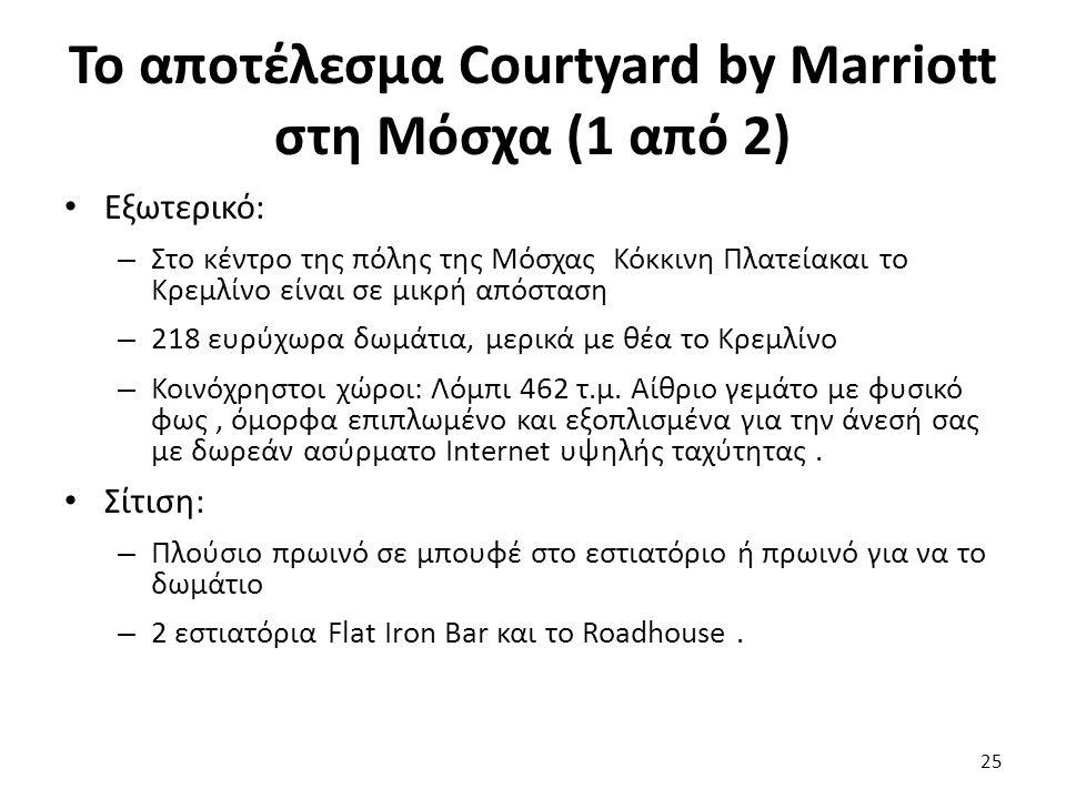 Το αποτέλεσμα Courtyard by Marriott στη Μόσχα (1 από 2) Εξωτερικό: – Στο κέντρο της πόλης της Μόσχας Κόκκινη Πλατείακαι το Κρεμλίνο είναι σε μικρή απόσταση – 218 ευρύχωρα δωμάτια, μερικά με θέα το Κρεμλίνο – Κοινόχρηστοι χώροι: Λόμπι 462 τ.μ.
