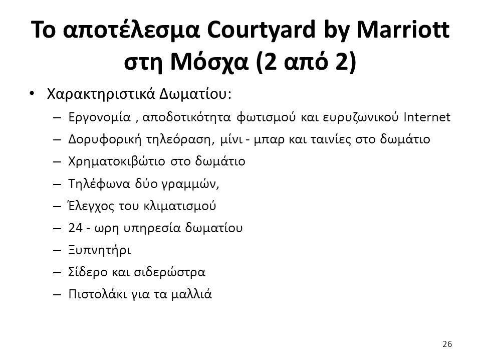 Το αποτέλεσμα Courtyard by Marriott στη Μόσχα (2 από 2) Χαρακτηριστικά Δωματίου: – Εργονομία, αποδοτικότητα φωτισμού και ευρυζωνικού Internet – Δορυφορική τηλεόραση, μίνι - μπαρ και ταινίες στο δωμάτιο – Χρηματοκιβώτιο στο δωμάτιο – Τηλέφωνα δύο γραμμών, – Έλεγχος του κλιματισμού – 24 - ωρη υπηρεσία δωματίου – Ξυπνητήρι – Σίδερο και σιδερώστρα – Πιστολάκι για τα μαλλιά 26
