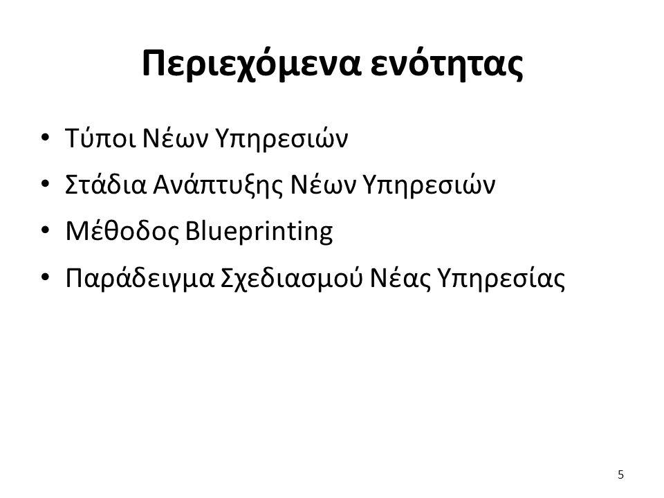 Περιεχόμενα ενότητας Τύποι Νέων Υπηρεσιών Στάδια Ανάπτυξης Νέων Υπηρεσιών Μέθοδος Blueprinting Παράδειγμα Σχεδιασμού Νέας Υπηρεσίας 5