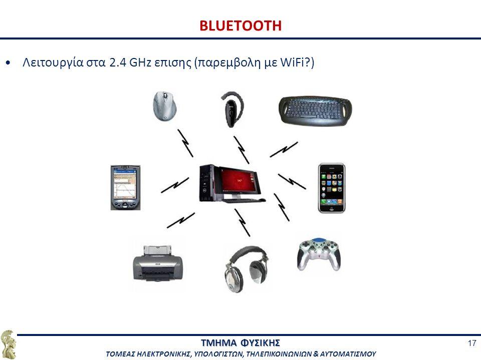 ΤΜΗΜΑ ΦΥΣΙΚΗΣ ΤΟΜΕΑΣ ΗΛΕΚΤΡΟΝΙΚΗΣ, ΥΠΟΛΟΓΙΣΤΩΝ, ΤΗΛΕΠΙΚΟΙΝΩΝΙΩΝ & ΑΥΤΟΜΑΤΙΣΜΟΥ BLUETOOTH Λειτουργία στα 2.4 GHz επισης (παρεμβολη με WiFi ) 17