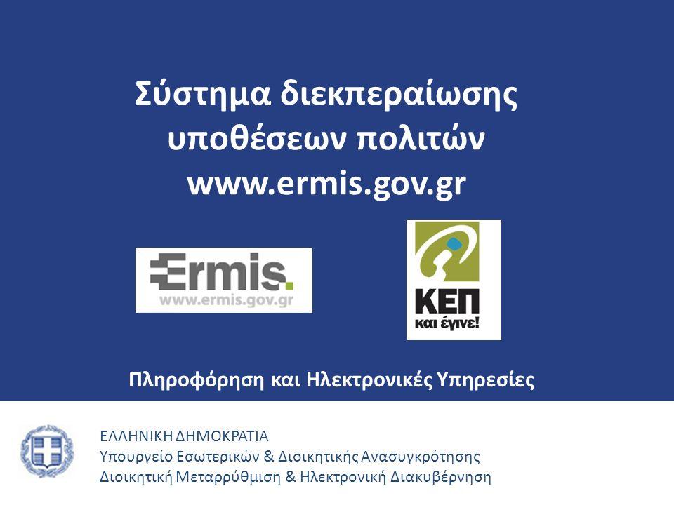 ΕΛΛΗΝΙΚΗ ΔΗΜΟΚΡΑΤΙΑ Υπουργείο Εσωτερικών & Διοικητικής Ανασυγκρότησης Διοικητική Μεταρρύθμιση & Ηλεκτρονική Διακυβέρνηση Kλικ για επεξεργασία του τίτλου Kλικ για επεξεργασία των στυλ του υποδείγματος Δεύτερου επιπέδου Τρίτου επιπέδου Τέταρτου επιπέδου Πέμπτου επιπέδου ΕΛΛΗΝΙΚΗ ΔΗΜΟΚΡΑΤΙΑ Υπουργείο Εσωτερικών & Διοικητικής Ανασυγκρότησης Διοικητική Μεταρρύθμιση & Ηλεκτρονική Διακυβέρνηση Σύστημα διεκπεραίωσης υποθέσεων πολιτών www.ermis.gov.gr Πληροφόρηση και Ηλεκτρονικές Υπηρεσίες