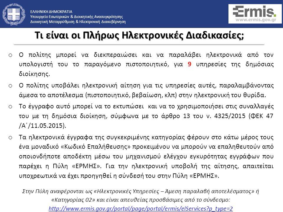 ΕΛΛΗΝΙΚΗ ΔΗΜΟΚΡΑΤΙΑ Υπουργείο Εσωτερικών & Διοικητικής Ανασυγκρότησης Διοικητική Μεταρρύθμιση & Ηλεκτρονική Διακυβέρνηση o Ο πολίτης μπορεί να διεκπεραιώσει και να παραλάβει ηλεκτρονικά από τον υπολογιστή του το παραγόμενο πιστοποιητικό, για 9 υπηρεσίες της δημόσιας διοίκησης.