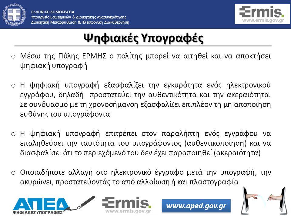 ΕΛΛΗΝΙΚΗ ΔΗΜΟΚΡΑΤΙΑ Υπουργείο Εσωτερικών & Διοικητικής Ανασυγκρότησης Διοικητική Μεταρρύθμιση & Ηλεκτρονική Διακυβέρνηση o Μέσω της Πύλης ΕΡΜΗΣ ο πολίτης μπορεί να αιτηθεί και να αποκτήσει ψηφιακή υπογραφή o Η ψηφιακή υπογραφή εξασφαλίζει την εγκυρότητα ενός ηλεκτρονικού εγγράφου, δηλαδή προστατεύει την αυθεντικότητα και την ακεραιότητα.