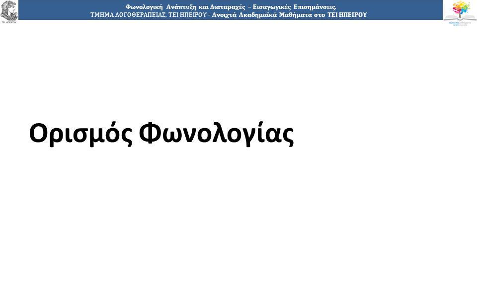 1818 Φωνολογική Ανάπτυξη και Διαταραχές – Εισαγωγικές Επισημάνσεις, ΤΜΗΜΑ ΛΟΓΟΘΕΡΑΠΕΙΑΣ, ΤΕΙ ΗΠΕΙΡΟΥ - Ανοιχτά Ακαδημαϊκά Μαθήματα στο ΤΕΙ ΗΠΕΙΡΟΥ Ορισμός Φωνολογίας