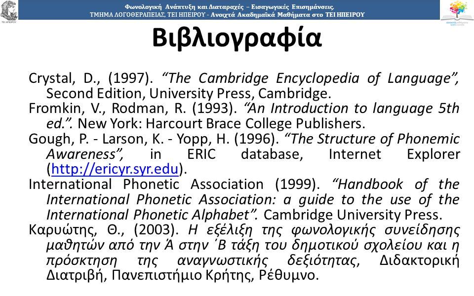 2424 Φωνολογική Ανάπτυξη και Διαταραχές – Εισαγωγικές Επισημάνσεις, ΤΜΗΜΑ ΛΟΓΟΘΕΡΑΠΕΙΑΣ, ΤΕΙ ΗΠΕΙΡΟΥ - Ανοιχτά Ακαδημαϊκά Μαθήματα στο ΤΕΙ ΗΠΕΙΡΟΥ Βιβλιογραφία Crystal, D., (1997).