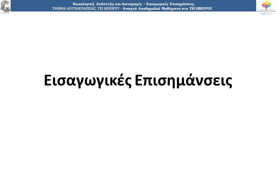 2828 Φωνολογική Ανάπτυξη και Διαταραχές – Εισαγωγικές Επισημάνσεις, ΤΜΗΜΑ ΛΟΓΟΘΕΡΑΠΕΙΑΣ, ΤΕΙ ΗΠΕΙΡΟΥ - Ανοιχτά Ακαδημαϊκά Μαθήματα στο ΤΕΙ ΗΠΕΙΡΟΥ Σημειώματα