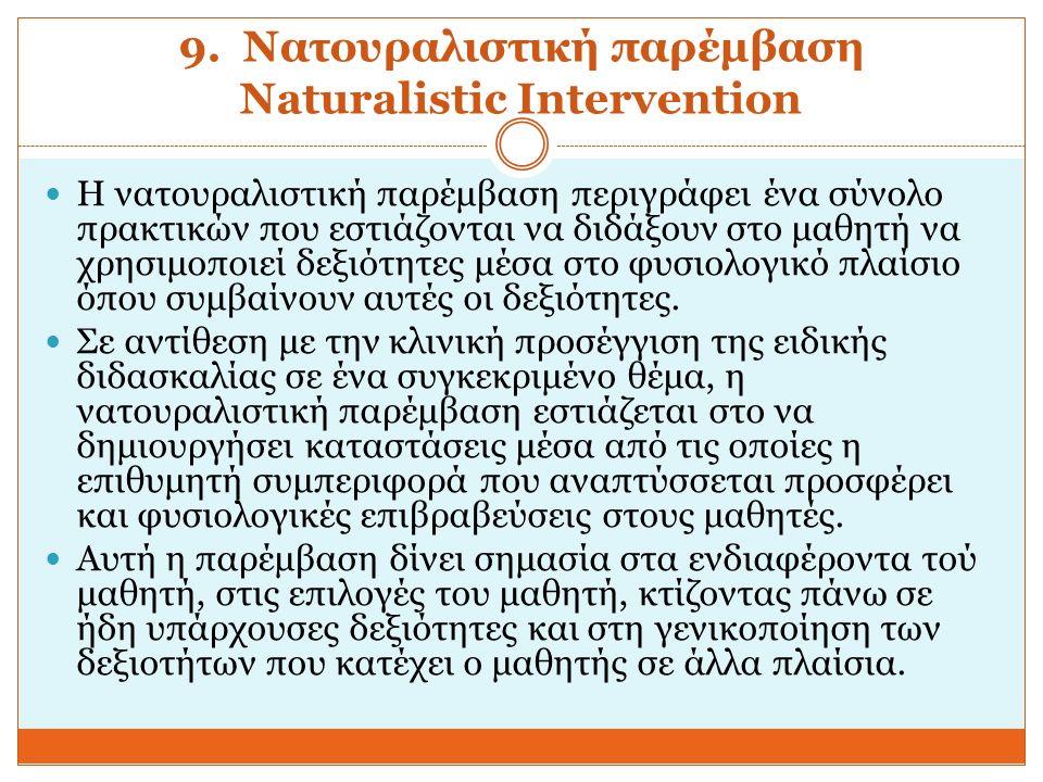 9. Νατουραλιστική παρέμβαση Naturalistic Intervention Η νατουραλιστική παρέμβαση περιγράφει ένα σύνολο πρακτικών που εστιάζονται να διδάξουν στο μαθητ