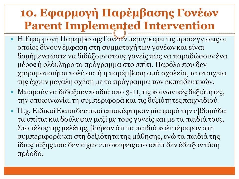 10. Εφαρμογή Παρέμβασης Γονέων Parent Implemented Intervention Η Εφαρμογή Παρέμβασης Γονέων περιγράφει τις προσεγγίσεις οι οποίες δίνουν έμφαση στη συ