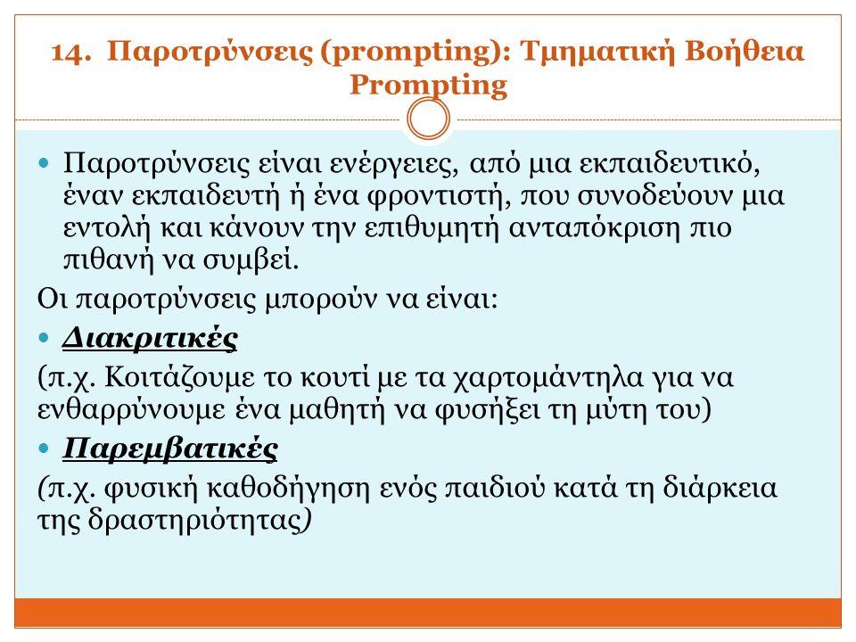 14. Παροτρύνσεις (prompting): Τμηματική Βοήθεια Prompting Παροτρύνσεις είναι ενέργειες, από μια εκπαιδευτικό, έναν εκπαιδευτή ή ένα φροντιστή, που συν