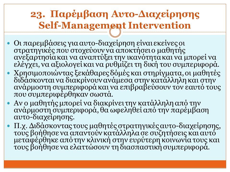 23. Παρέμβαση Αυτο-Διαχείρησης Self-Management Intervention Οι παρεμβάσεις για αυτο-διαχείρηση είναι εκείνες οι στρατηγικές που στοχεύουν να αποκτήσει