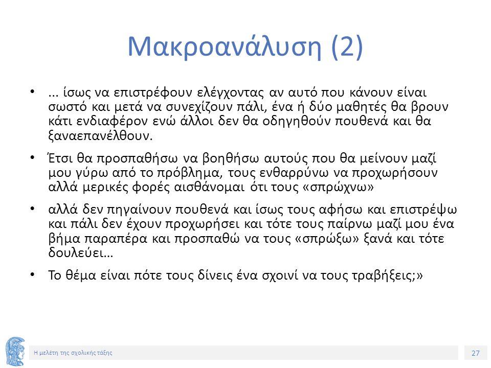 27 Η μελέτη της σχολικής τάξης Μακροανάλυση (2)...