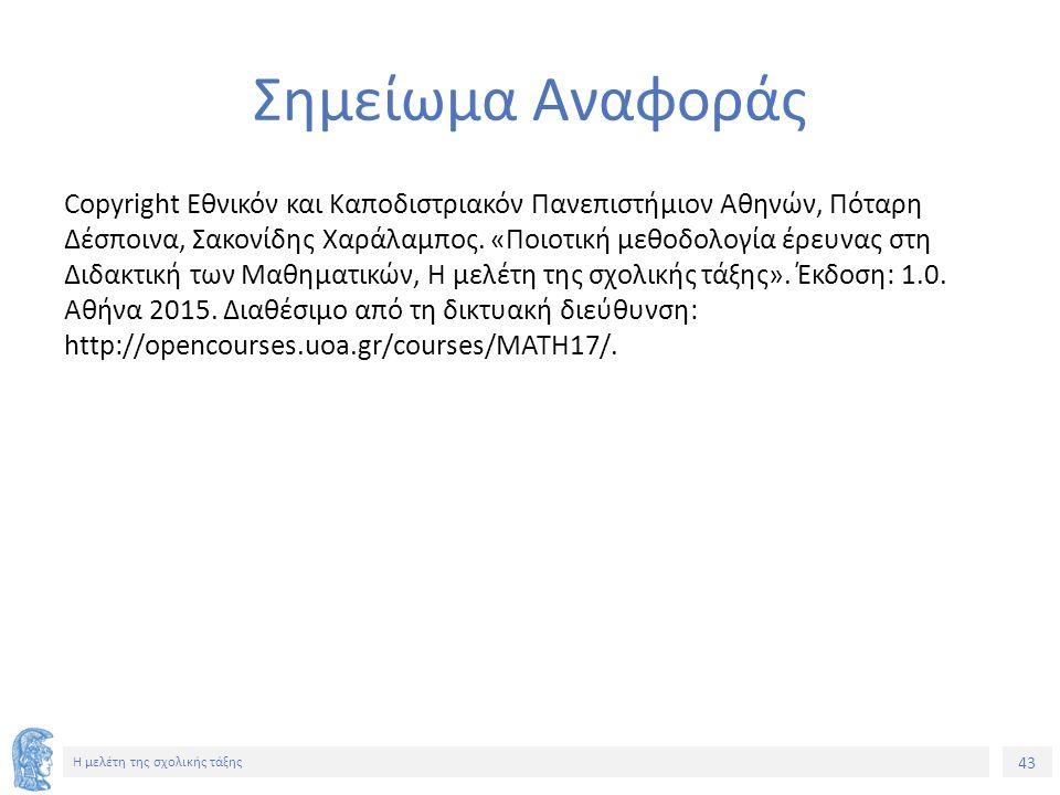 43 Η μελέτη της σχολικής τάξης Σημείωμα Αναφοράς Copyright Εθνικόν και Καποδιστριακόν Πανεπιστήμιον Αθηνών, Πόταρη Δέσποινα, Σακονίδης Χαράλαμπος.