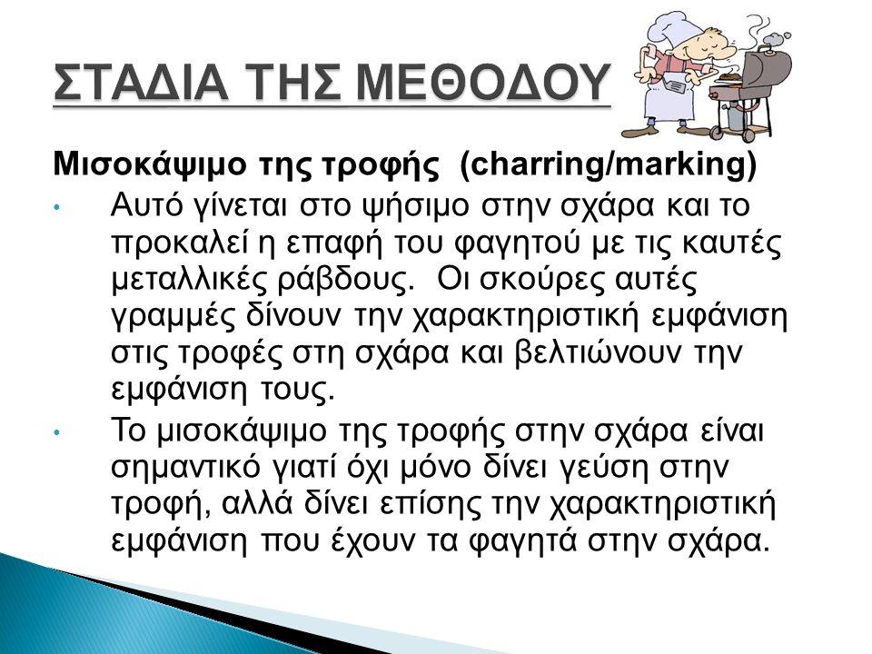 Μισοκάψιμο της τροφής (charring/marking) Αυτό γίνεται στο ψήσιμο στην σχάρα και το προκαλεί η επαφή του φαγητού με τις καυτές μεταλλικές ράβδους.