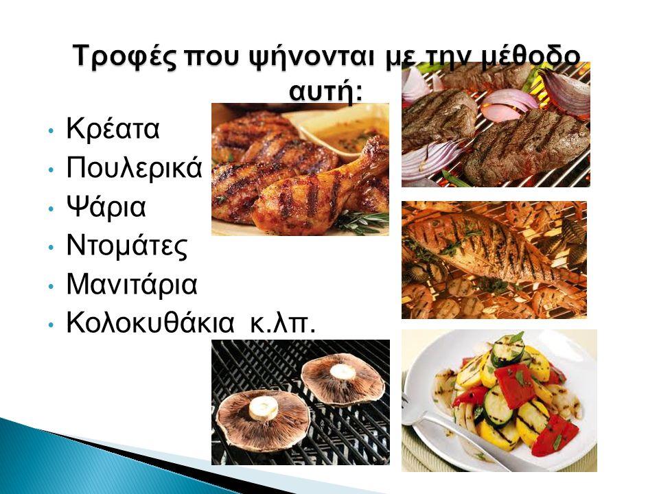 Κρέατα Πουλερικά Ψάρια Ντομάτες Μανιτάρια Κολοκυθάκια κ.λπ.