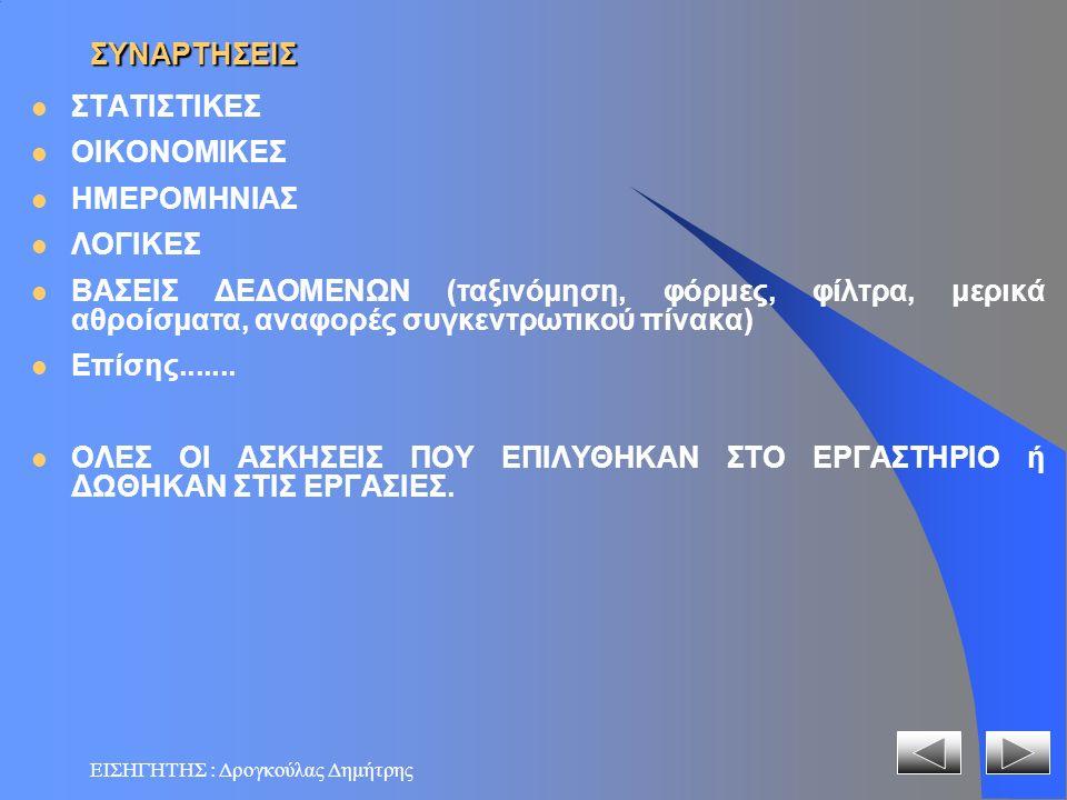 ΕΙΣΗΓΗΤΗΣ : Δρογκούλας Δημήτρης 2 EΝΟΤΗΤΕΣ ΟΙΚΟΝΟΜΙΚΑ ΜΑΘΗΜΑΤΙΚΑ - ΧΡΗΜΑΤΟΔΟΤΗΣΗ: ΠΑΡΟΥΣΑ ΑΞΙΑ, ΜΕΛΛΟΥΣΑ ΑΞΙΑ ΝΕΚΡΟ ΣΗΜΕΙΟ : ΝΕΚΡΟ ΣΗΜΕΙΟ, ΝΕΚΡΟ ΣΗΜΕΙΟ ΜΕ ΚΕΡΔΟΣ.