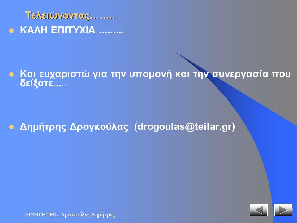 ΕΙΣΗΓΗΤΗΣ : Δρογκούλας Δημήτρης 4 Τελειώνοντας……..