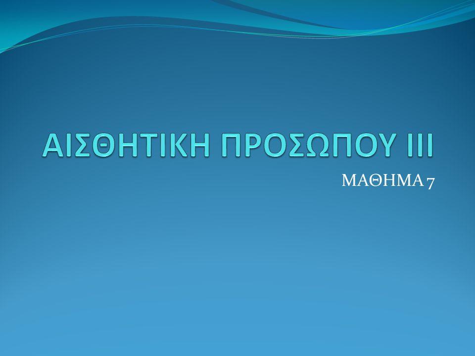 ΜΑΘΗΜΑ 7