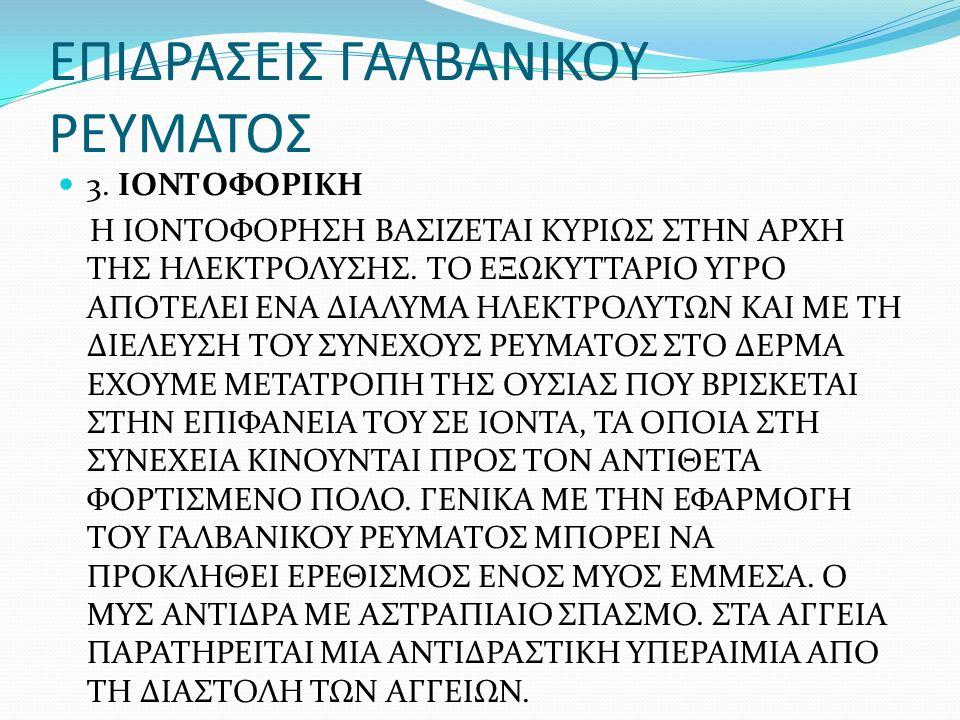 ΕΠΙΔΡΑΣΕΙΣ ΓΑΛΒΑΝΙΚΟΥ ΡΕΥΜΑΤΟΣ 3.