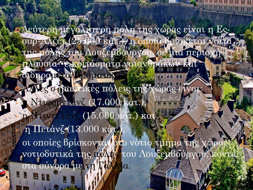 Δεύτερη μεγαλύτερη πόλη της χώρας είναι η Ες- συρ-Αλζέτ (25.000 κάτ.), η οποία βρίσκεται νότια της πόλης του Λουξεμβούργου, σε μια περιοχή πλούσια σε κοιτάσματα γαιανθράκων και σιδηρομεταλλεύματος..