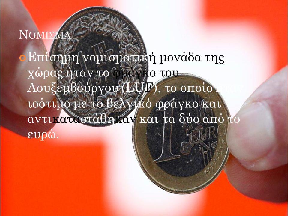 Ν ΟΜΙΣΜΑ Επίσημη νομισματική μονάδα της χώρας ήταν το φράγκο του Λουξεμβούργου (LUF), το οποίο ήταν ισότιμο με το βελγικό φράγκο και αντικαταστάθηκαν και τα δύο από το ευρώ.