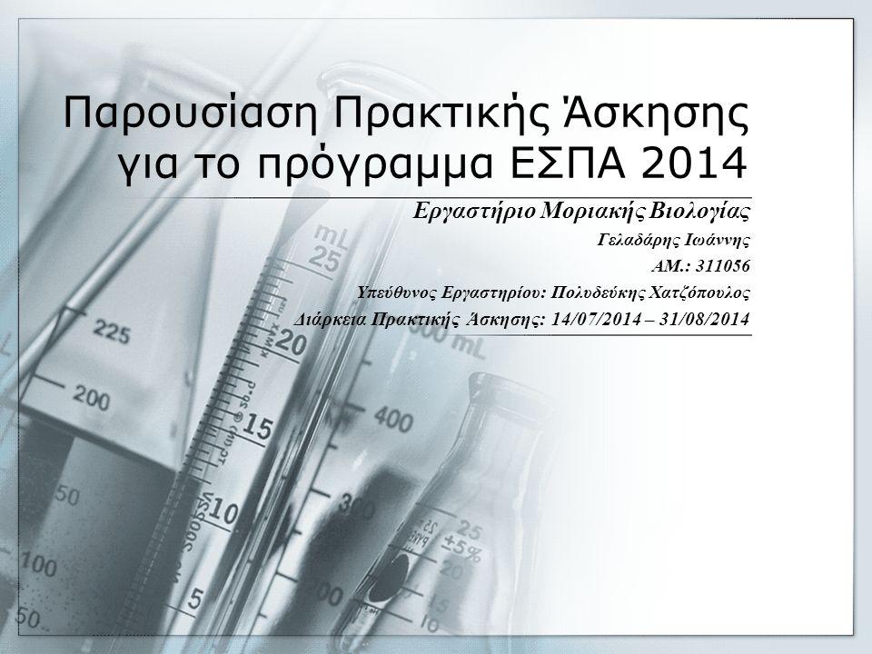 Συνοπτική παρουσίαση πρακτικής άσκησης Κατά τη διάρκεια της πρακτικής άσκησης στο εργαστήριο Μορικής Βιολογία του Γεωπονικού Πανεπιστημίου Αθηνών, μου δώθηκε η ευκαιρία να έλθω σε επαφή με δύο κύριες τεχνικές χειρισμού βιολογικού περιεχομένου, εκ των οποίων η μία είναι η «Απομόνωση γονιδιωματικού DNA με τη χρήση CTAB» σε φυτάρια Arabidopsis thaliana, ενώ η άλλη είναι η «Αλκαλική λύση βακτηριακών κυττάρων» από βακτήρια Escherichia coli τα οποία είχαν αναπτυχθεί σε κατάλληλο θρεπτικό υλικό.