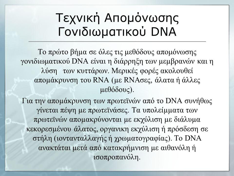 Τεχνική Απομόνωσης Γονιδιωματικού DNA Το πρώτο βήµα σε όλες τις µεθόδους απομόνωσης γονιδιωματικού DNA είναι η διάρρηξη των µεµβρανών και η λύση των κυττάρων.