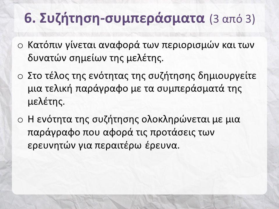 6. Συζήτηση-συμπεράσματα (3 από 3) o Κατόπιν γίνεται αναφορά των περιορισμών και των δυνατών σημείων της μελέτης. o Στο τέλος της ενότητας της συζήτησ