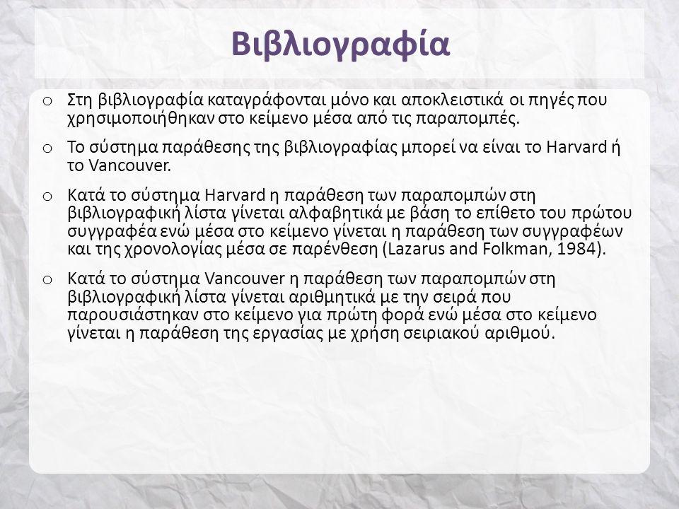 Βιβλιογραφία o Στη βιβλιογραφία καταγράφονται μόνο και αποκλειστικά οι πηγές που χρησιμοποιήθηκαν στο κείμενο μέσα από τις παραπομπές.