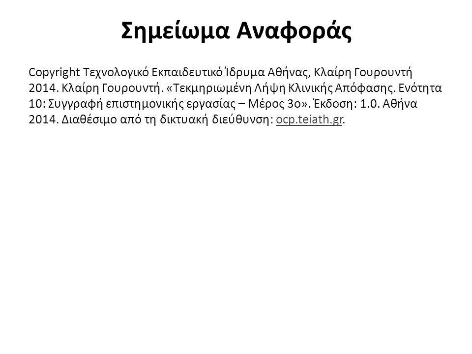 Σημείωμα Αναφοράς Copyright Τεχνολογικό Εκπαιδευτικό Ίδρυμα Αθήνας, Κλαίρη Γουρουντή 2014.